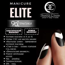 """Курс """"Elite-manicure"""""""