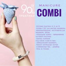 """Курс """"Combi-manicure"""""""
