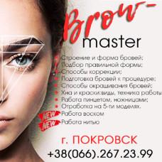 """Курс """"BROW-мастер"""""""