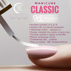 "Курс ""Classic-manicure"""