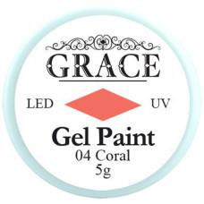 Гель-краска №04 Coral Grace
