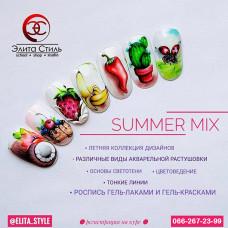 """Курс """"Summer Mix"""""""