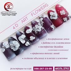 """Курс """"4D Art Flowers"""""""