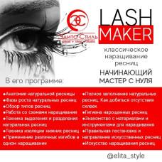 "Курс ""Lash Maker"""
