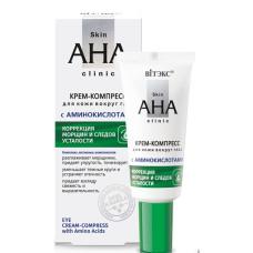 Крем-компресс для кожи вокруг глаз с аминокислотами 20мл Skin AHA Clinic