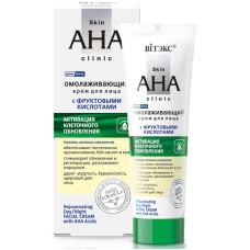 Крем омолаживающий для лица с фруктовыми кислотами день/ночь 50мл Skin AHA Clinic