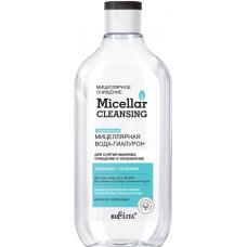 Вода-гиалурон мицелярная для снятия макияжа очищение и увлажнение, 300мл