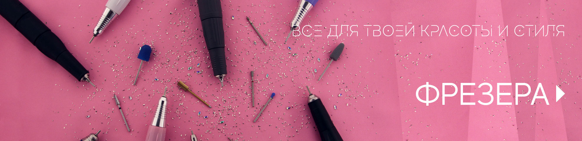 Инструменты для ногтевого сервиса. Фрезера