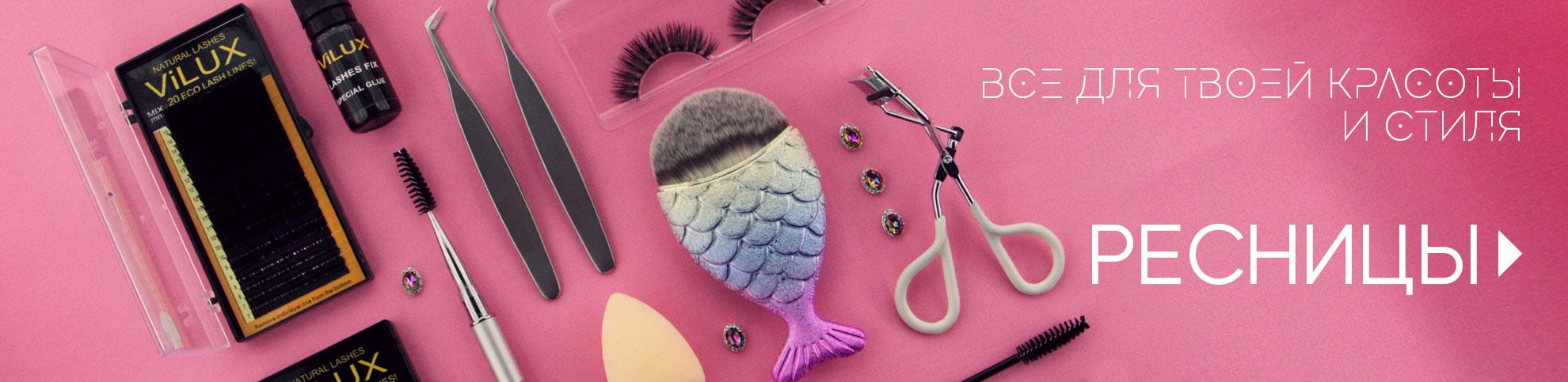 Инструменты для парикмахера. Ресницы-брови