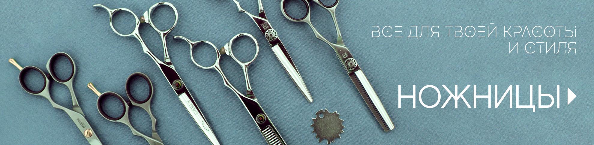 Ножницы - инструменты для парикмахера